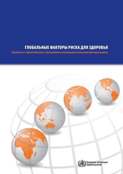 9789244563878_rus-1